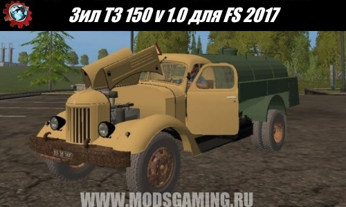 Farming Simulator 2017 download mod Truck Zil 150 TK v 1.