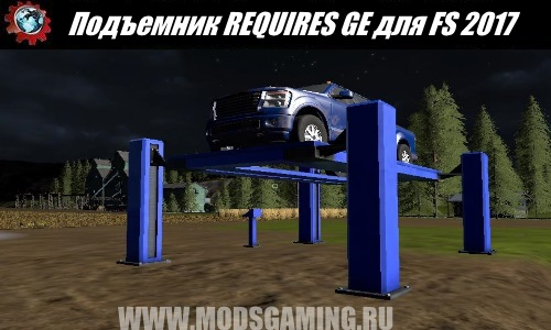 Farming Simulator 2017 download mod lift REQUIRES GE