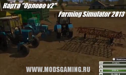 моды на фермер 2013 скачать русские машины в