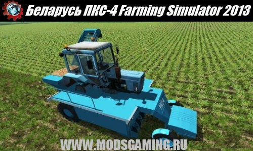Farming Simulator 2013 mod download Harvester Belarus PKC-4