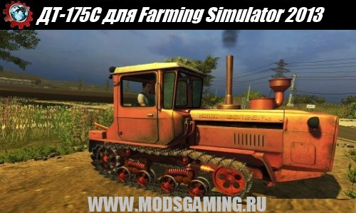 Farming Simulator 2013 mod download tractor DT-175C