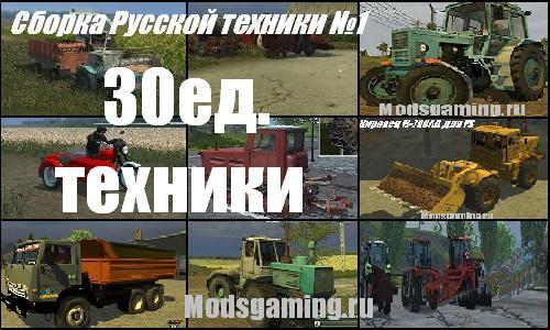 скачать мод для farming simulator 2017 комбайн бесплатно