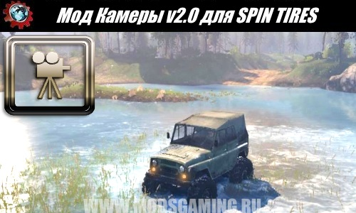 SPIN TIRES download mod v2.0 Camera