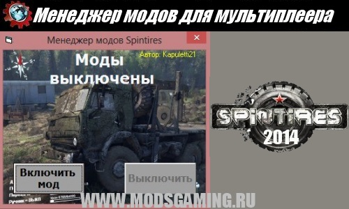 SPIN TIRES 2014 download mod manager mods for multiplayer