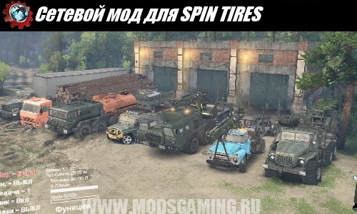 SPIN TIRES download Network events