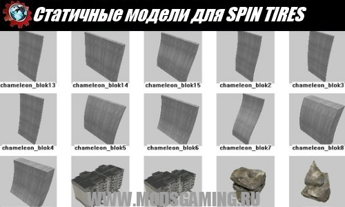 SPIN TIRES download fashion models Static map editor