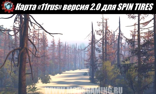 "SPIN TIRES download mod ""11 rus» Map version 2.0 for 03/03/16"