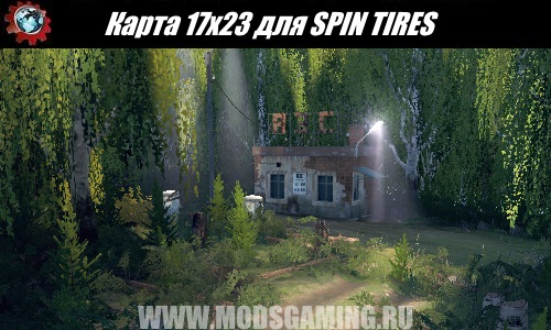 SPIN TIRES download map mod for 17h23 03/03/16