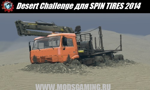 SPIN TIRES 2014 download map mod Desert Challenge
