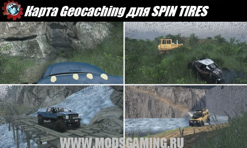SPIN TIRES download mode map Geocaching