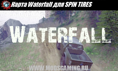 SPIN TIRES скачать мод карта Waterfall
