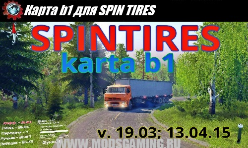 SPIN TIRES download map mod b1