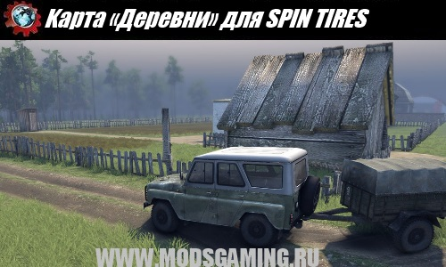 "SPIN TIRES download mode map ""Village"""