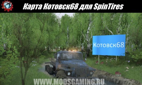 Spin Tires download map mod Kotovsk 68
