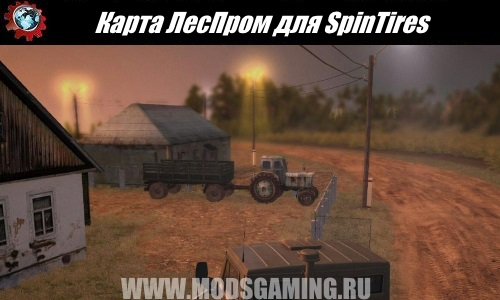 Spin Tires download map mod LesProm