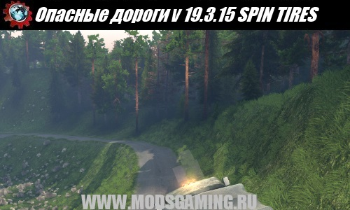 SPIN TIRES download mod dangerous road map for v 19.3.15