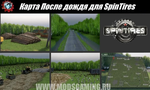 Spin Tires download map mod After the rain for 03/03/16
