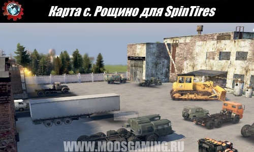 Spin Tires download map mod with. Roshchino
