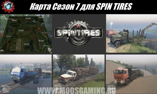 SPIN TIRES download map mod Season 7