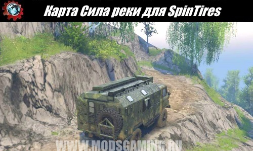 Spin Tires download map mod strength of the river