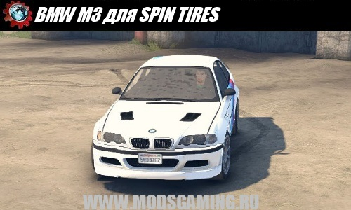 SPIN TIRES download mod car BMW M3