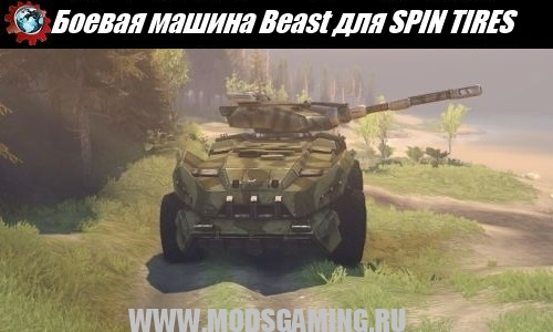 SPIN TIRES download fashion fighting vehicle Beast