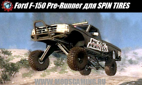 SPIN TIRES download mod Ford F-150 Pre-Runner