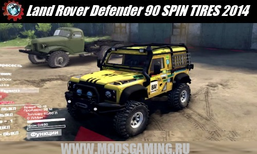 SPIN TIRES 2014 скачать мод машина Land Rover Defender 90