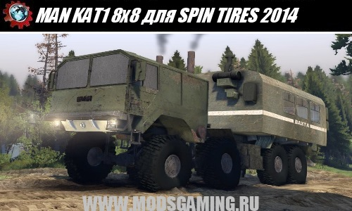 SPIN TIRES 2014 download mod car MAN KAT1 8x8