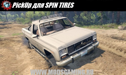 SPIN TIRES download mod SUV PickUp