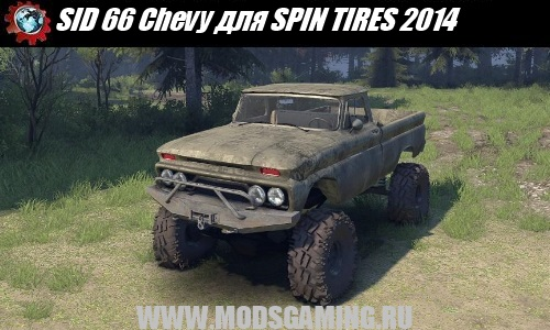 SPIN TIRES 2014 mod machine SID 66 Chevy 1.0