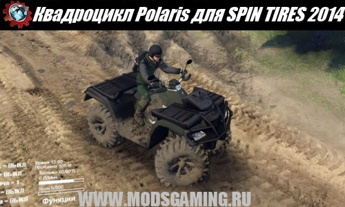 SPIN TIRES 2014 download mod Polaris ATV