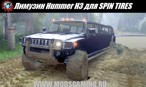 SPIN TIRES download mod car limousine Hummer H3