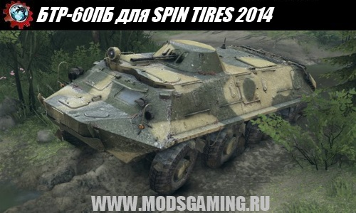 SPIN TIRES 2014 download mod car BTR-60PB