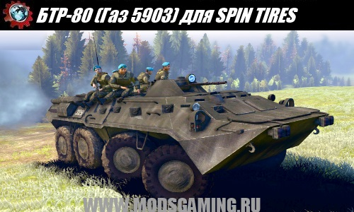 SPIN TIRES download mod army armored personnel carrier BTR-80 (Gas 5903)