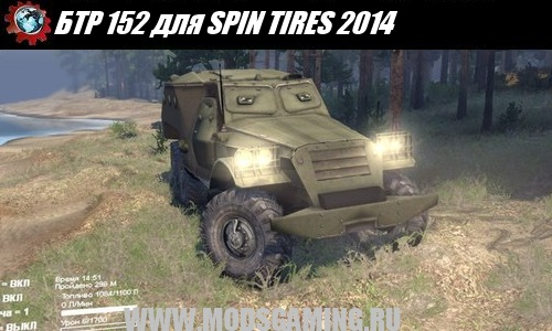 SPIN TIRES 2014 мод БТР 152