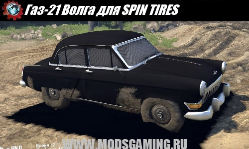 SPIN TIRES download mod GAZ-21 Volga