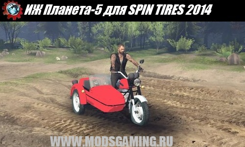 SPIN TIRES 2014 download mod motorcycle IZH Planeta-5