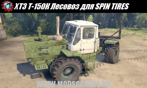 SPIN TIRES download mod tractor HTZ T-150K Timber