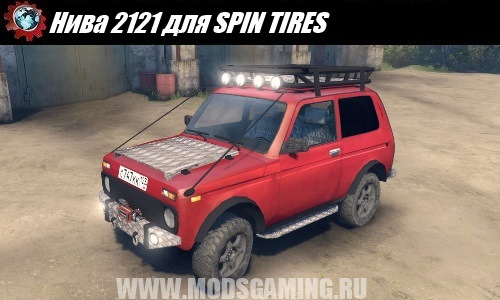 SPIN TIRES download mod SUV Niva 2121