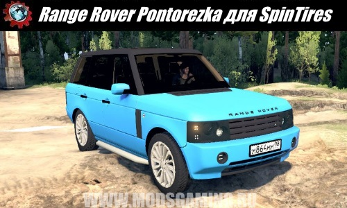 Spin Tires download mod SUV Range Rover Pontorezka