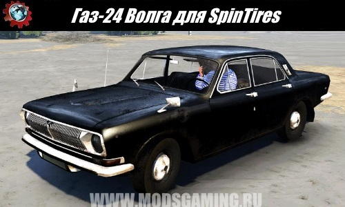 Spin Tires download mod car GAZ-24 Volga