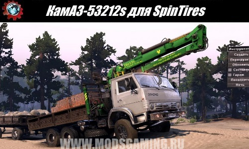 Spin Tires download mod truck KAMAZ-53212 s