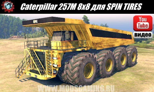 SPIN TIRES download mod dumper Caterpillar 257M 8x8 version 3.3.16