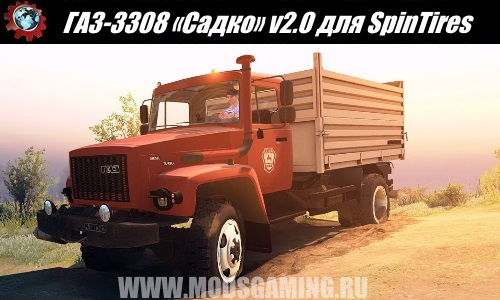 "SpinTires download mod truck GAZ-3308 ""Sadko» v2.0"