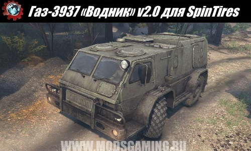 "SpinTires download mod Gas-3937 ""Vodnik» v2.0"