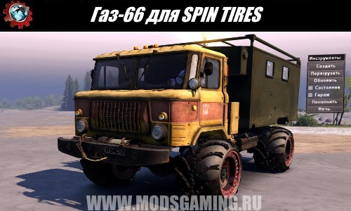 SPIN TIRES download mod truck GAZ-66 for 03/03/16