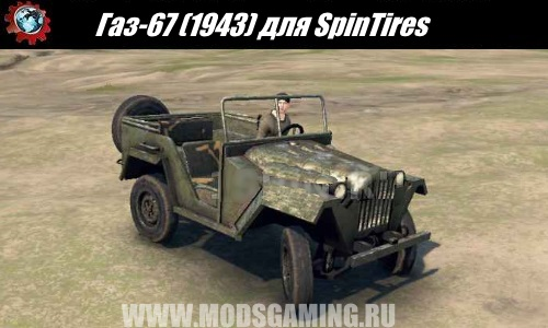 SpinTires download mod Army SUV Gas-67 (1943)
