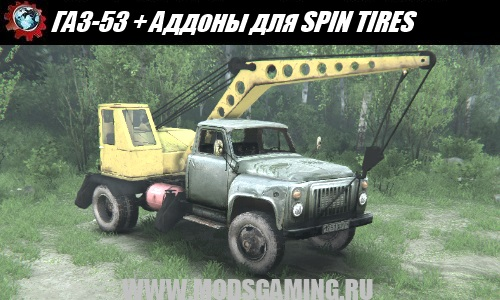 SPIN TIRES download mod GAZ-53 + Addons