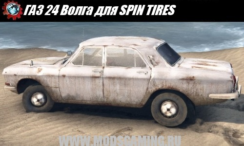 SPIN TIRES download mod car GAZ 24 Volga